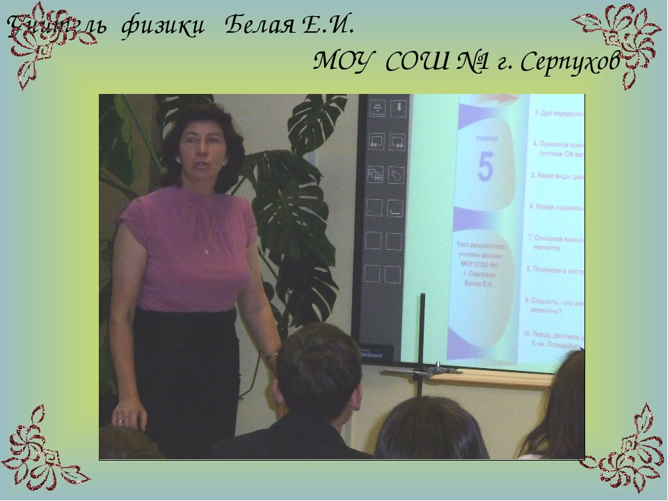 Учитель физики Белая Е.И. МОУ СОШ №1 г. Серпухов