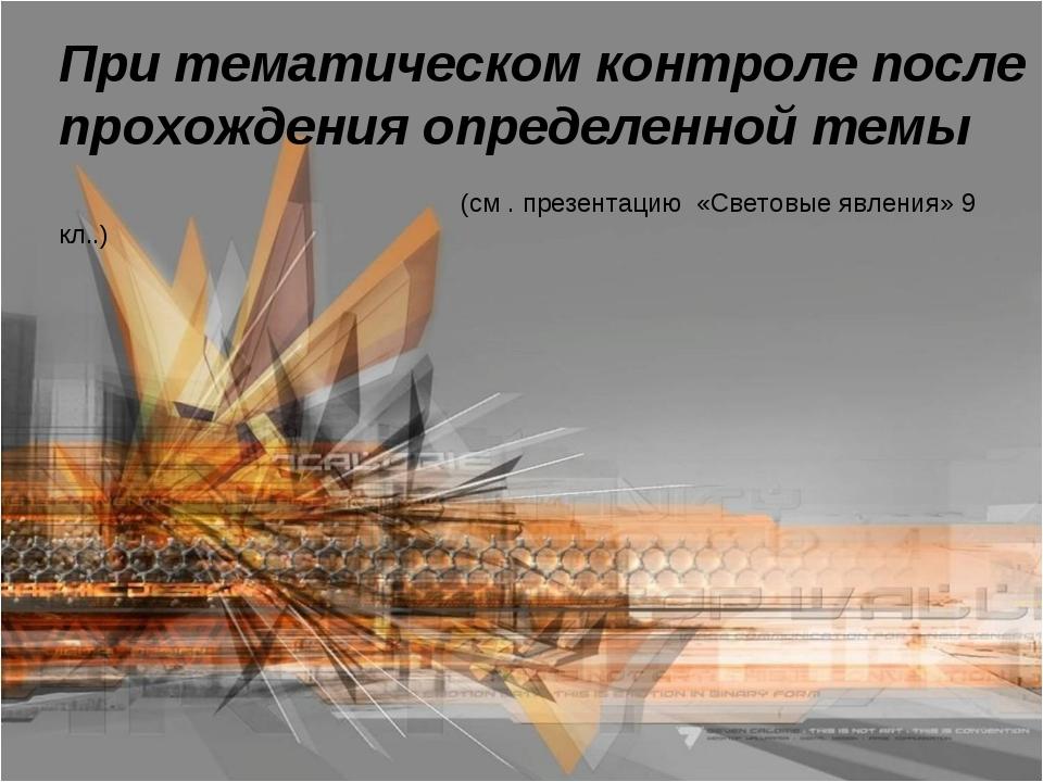 При тематическом контроле после прохождения определенной темы (см . презента...