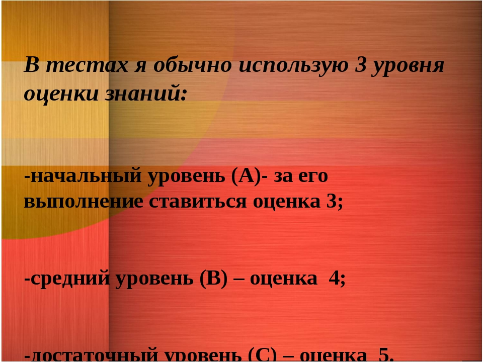 В тестах я обычно использую 3 уровня оценки знаний: -начальный уровень (А)- з...