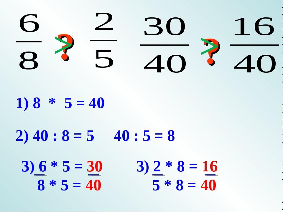 ? 1) 8 * 5 = 40 2) 40 : 8 = 5 40 : 5 = 8 3) 6 * 5 = 30 8 * 5 = 40 3) 2 * 8 =...