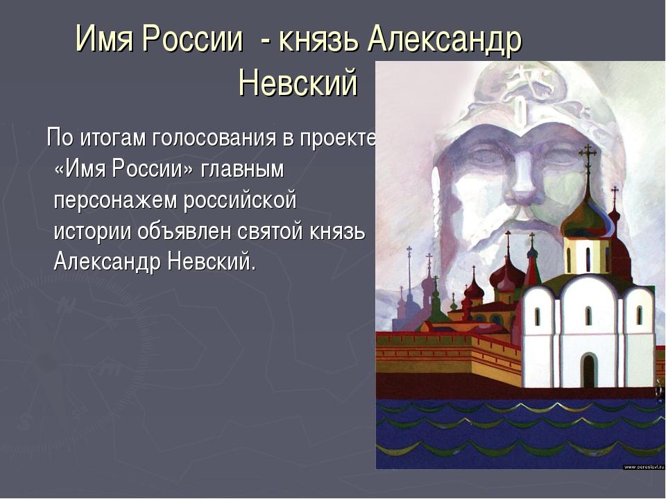Имя России - князь Александр Невский По итогам голосования в проекте «Имя Рос...