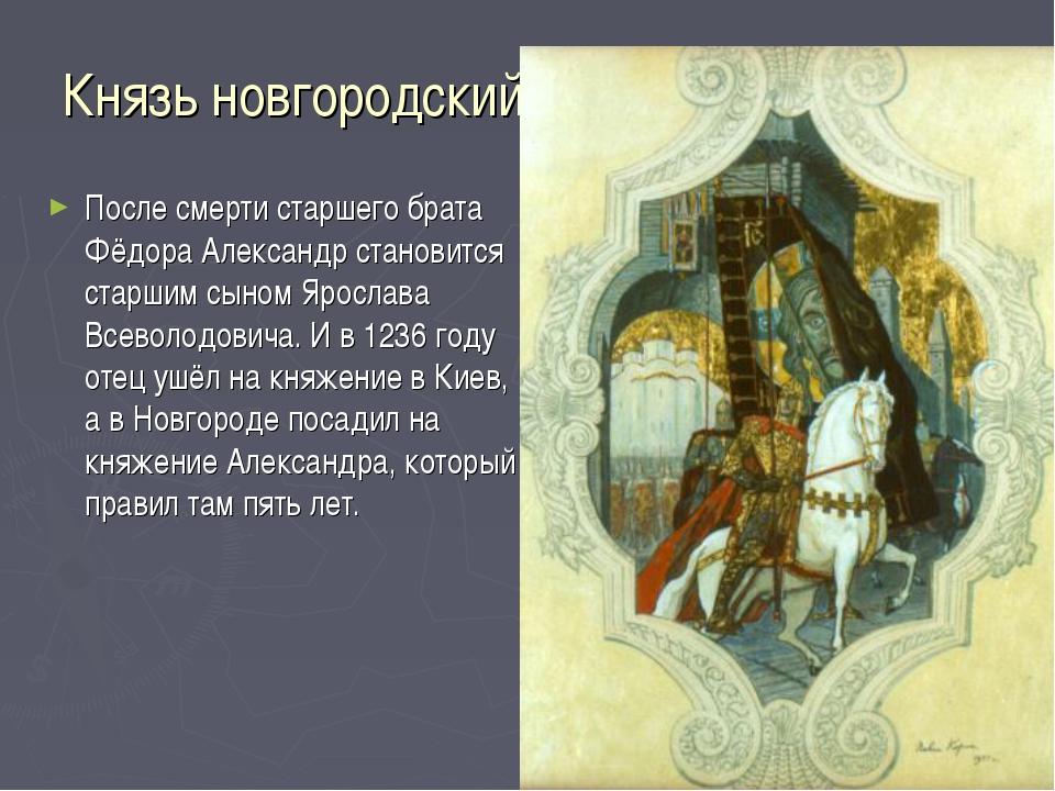 Князь новгородский После смерти старшего брата Фёдора Александр становится ст...