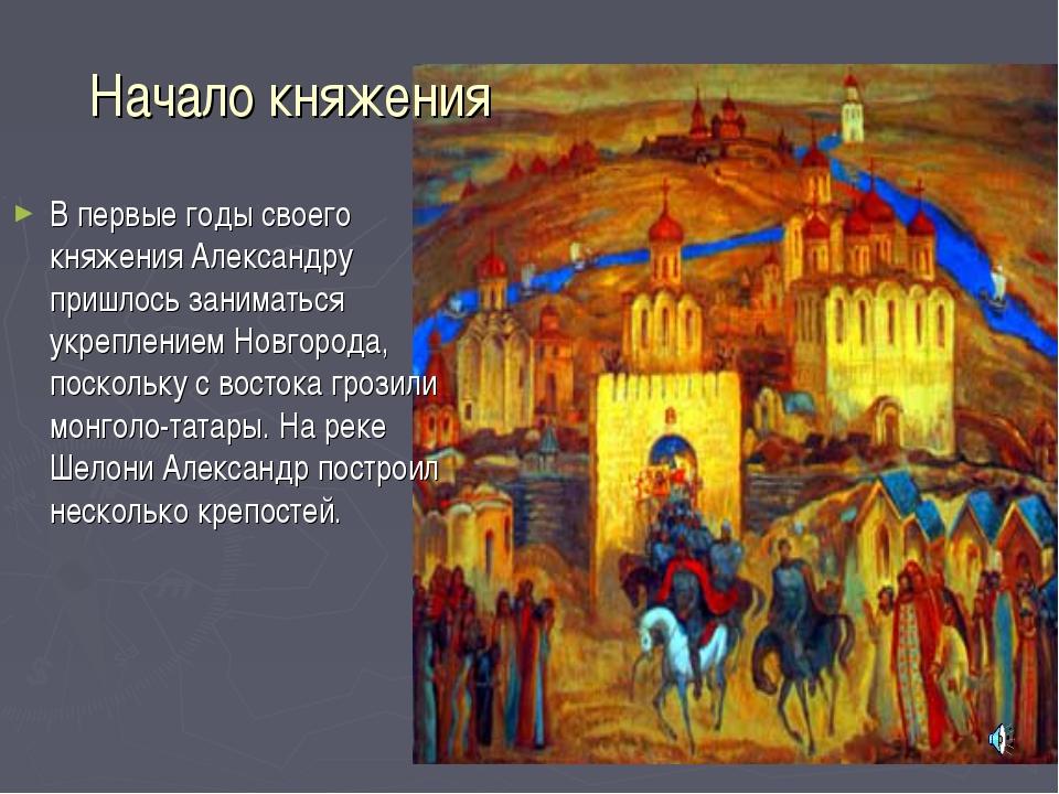 Начало княжения В первые годы своего княжения Александру пришлось заниматься...