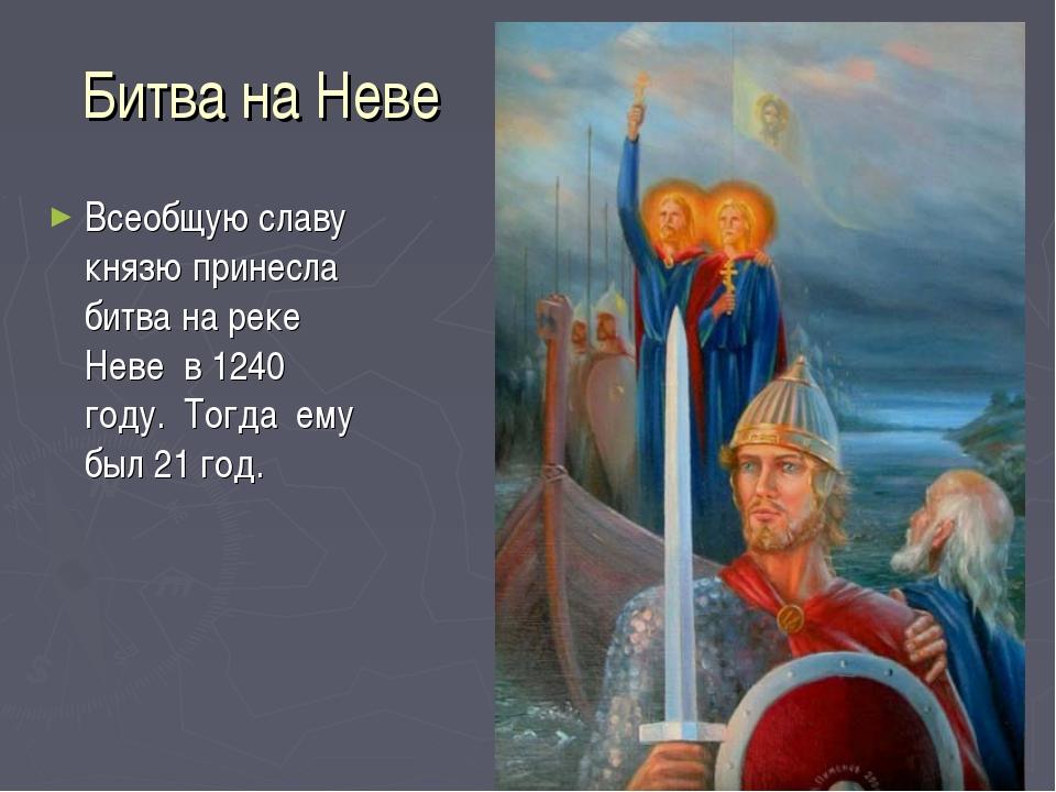 Битва на Неве Всеобщую славу князю принесла битва на реке Неве в 1240 году. Т...