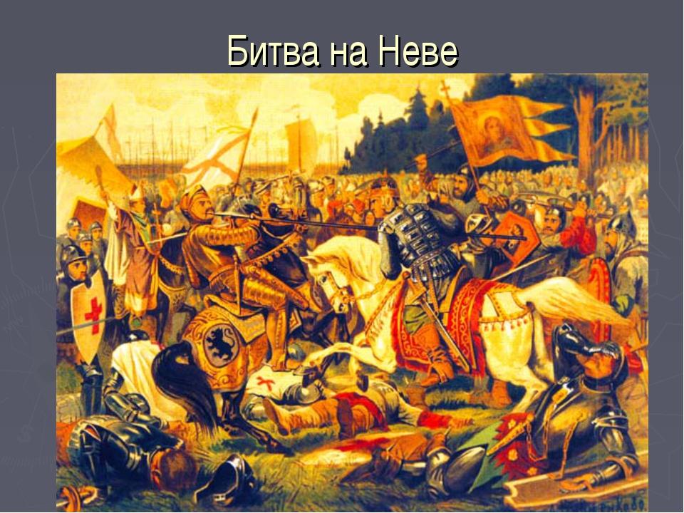 Битва на Неве