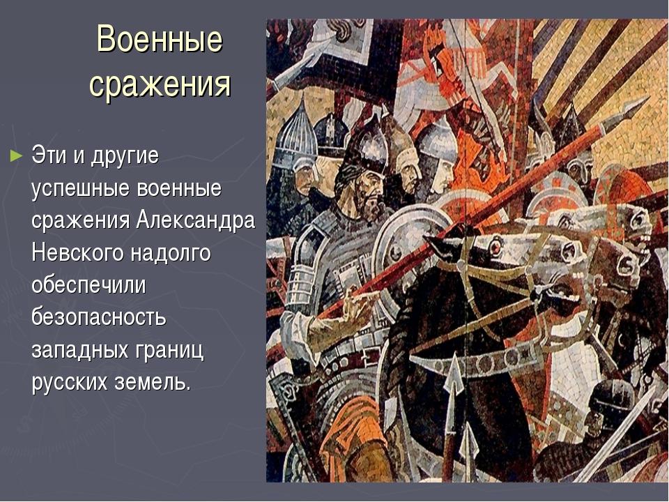 Военные сражения Эти и другие успешные военные сражения Александра Невского н...