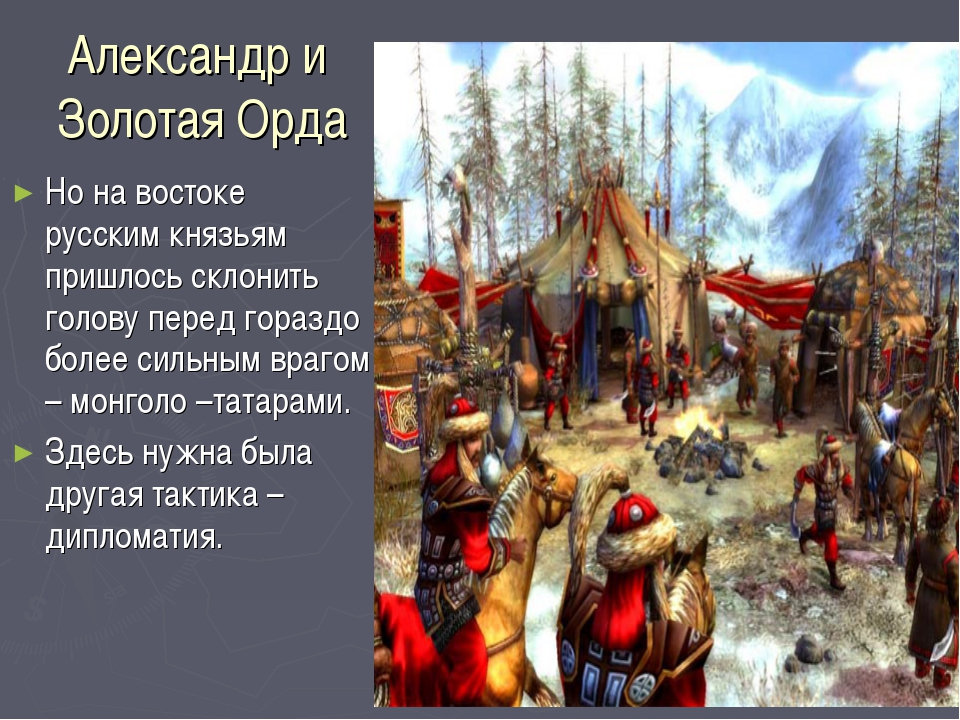 Александр и Золотая Орда Но на востоке русским князьям пришлось склонить голо...