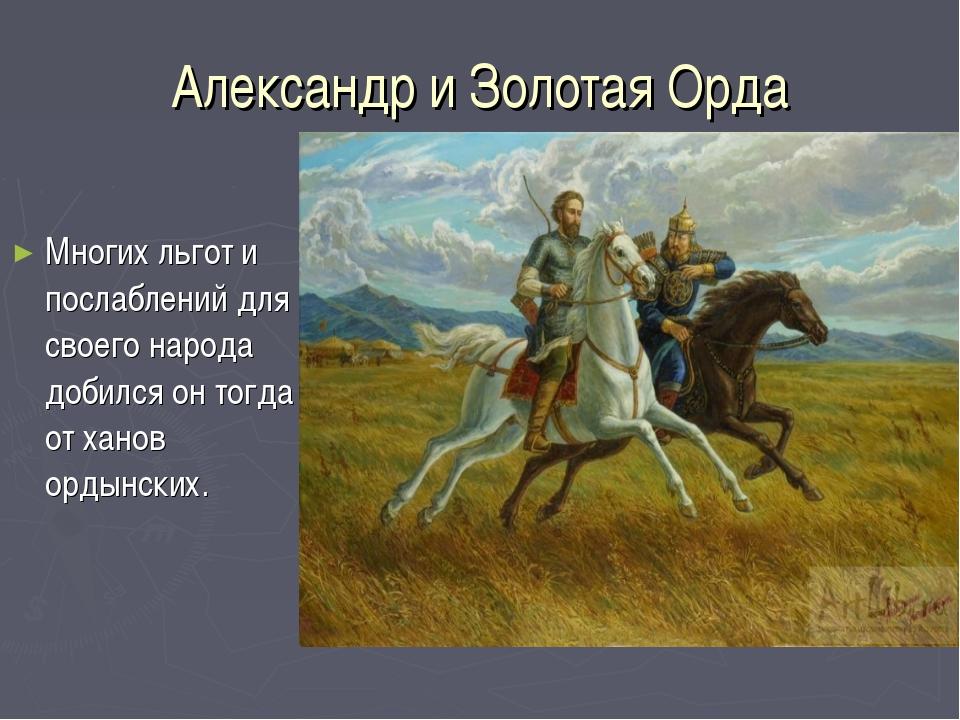 Александр и Золотая Орда Многих льгот и послаблений для своего народа добился...