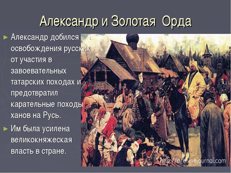 Александр и Золотая Орда Александр добился освобождения русских от участия в...