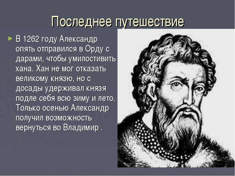 Последнее путешествие В 1262 году Александр опять отправился в Орду с дарами,...