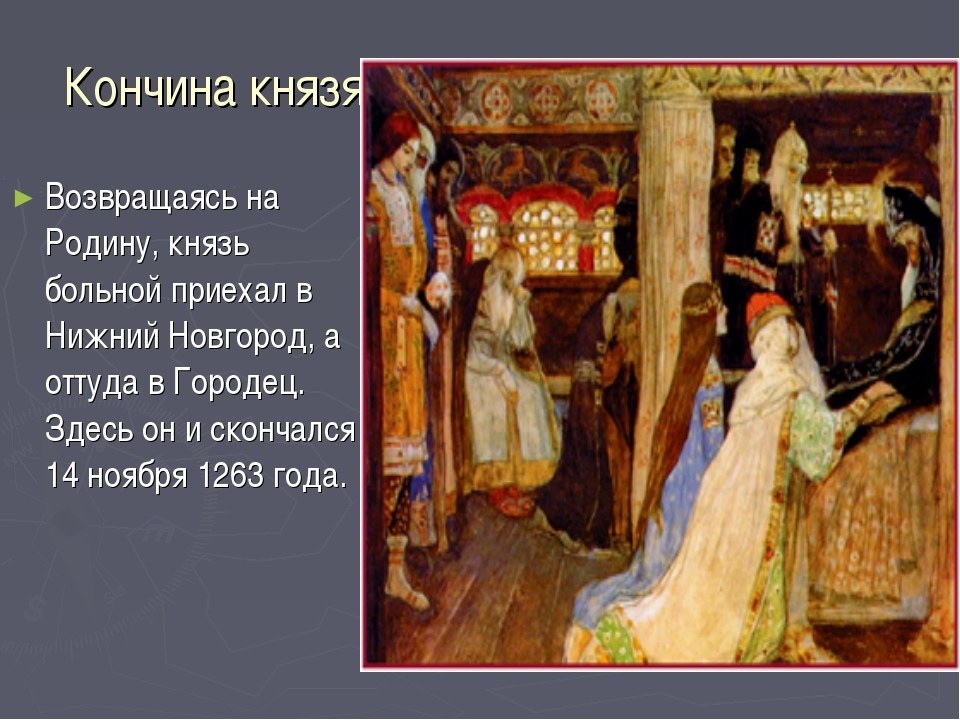 Кончина князя Возвращаясь на Родину, князь больной приехал в Нижний Новгород,...