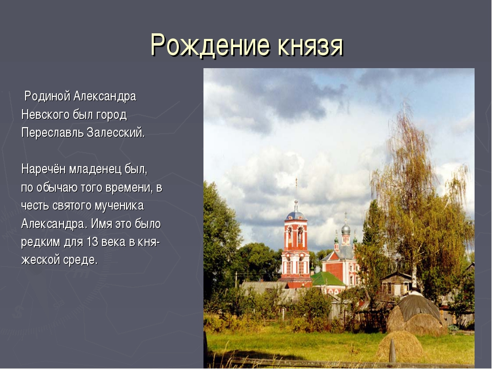 Рождение князя Родиной Александра Невского был город Переславль Залесский. На...