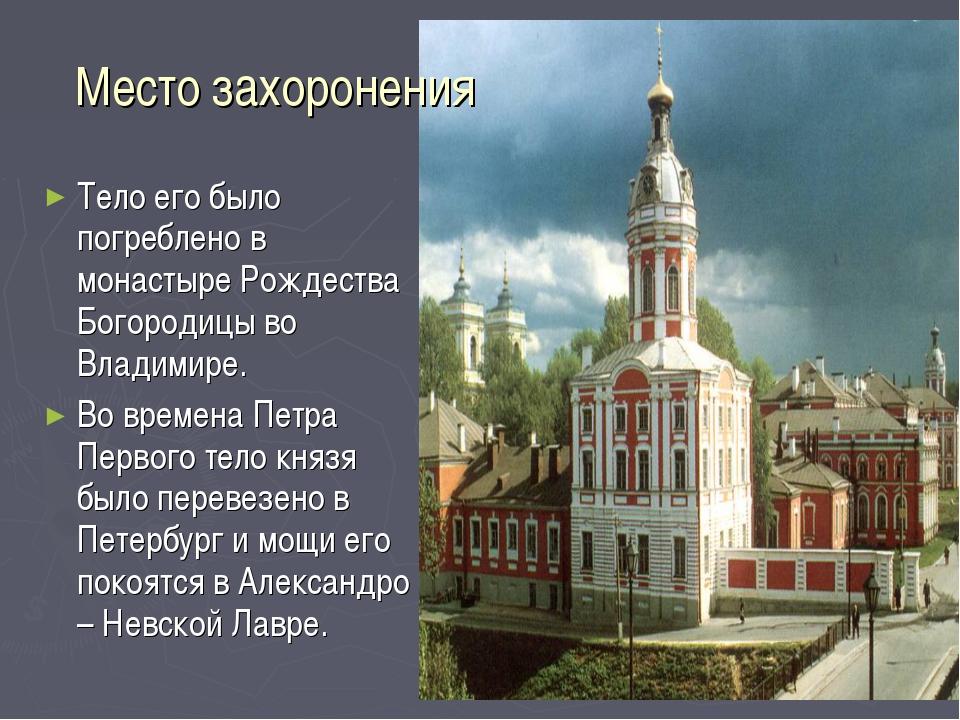 Место захоронения Тело его было погреблено в монастыре Рождества Богородицы в...