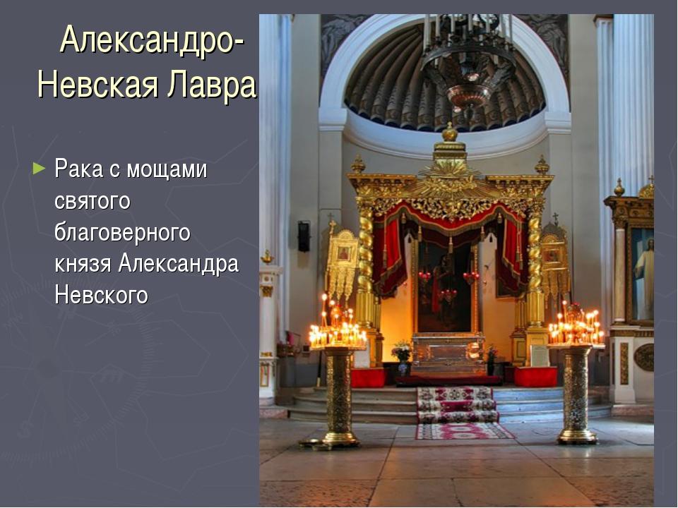 Александро-Невская Лавра Рака с мощами святого благоверного князя Александра...