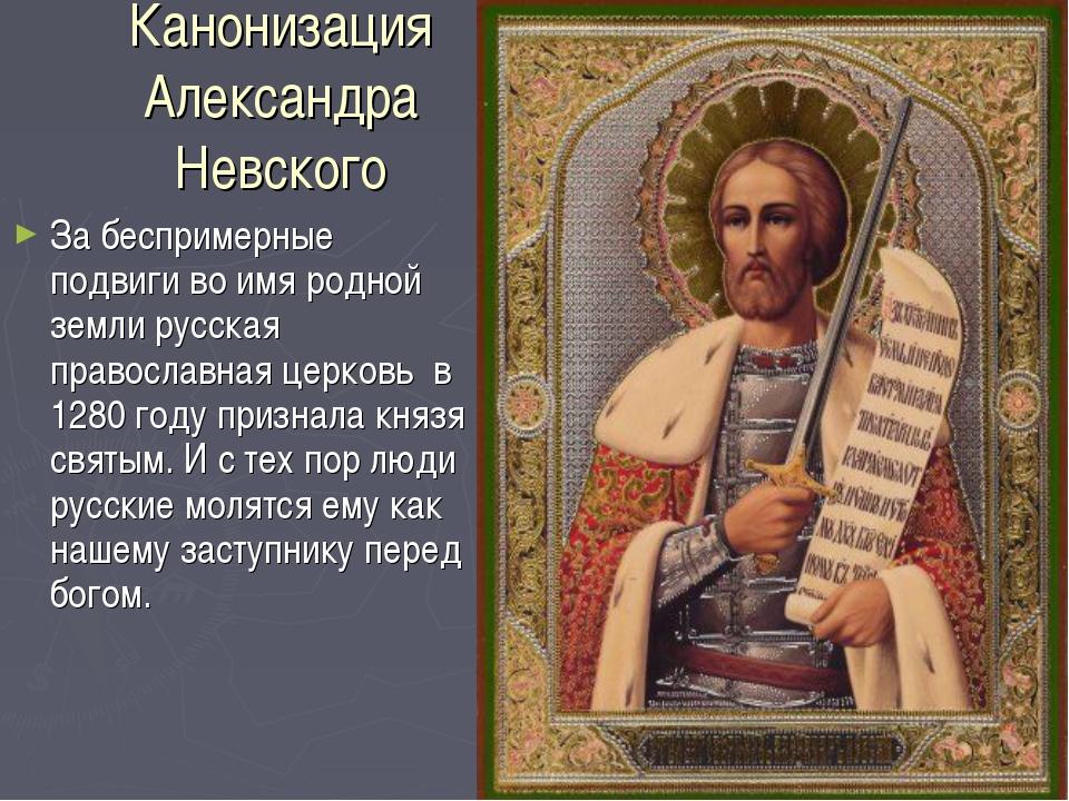 Канонизация Александра Невского За беспримерные подвиги во имя родной земли р...