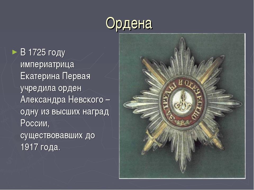 Ордена В 1725 году империатрица Екатерина Первая учредила орден Александра Н...