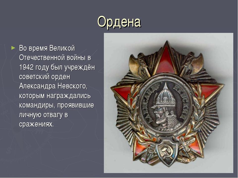 Ордена Во время Великой Отечественной войны в 1942 году был учреждён советски...