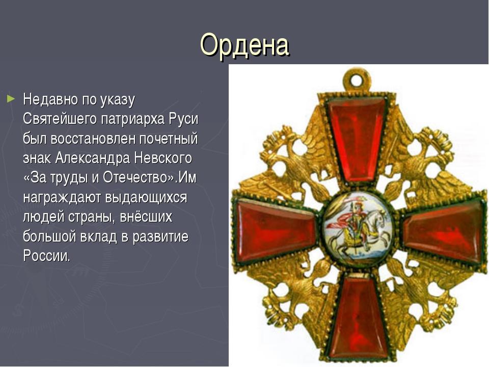 Ордена Недавно по указу Святейшего патриарха Руси был восстановлен почетный з...