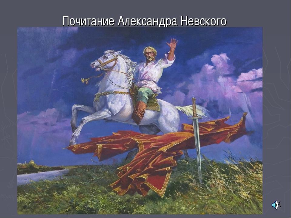Почитание Александра Невского