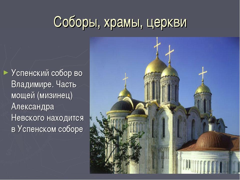 Соборы, храмы, церкви Успенский собор во Владимире. Часть мощей (мизинец) Але...