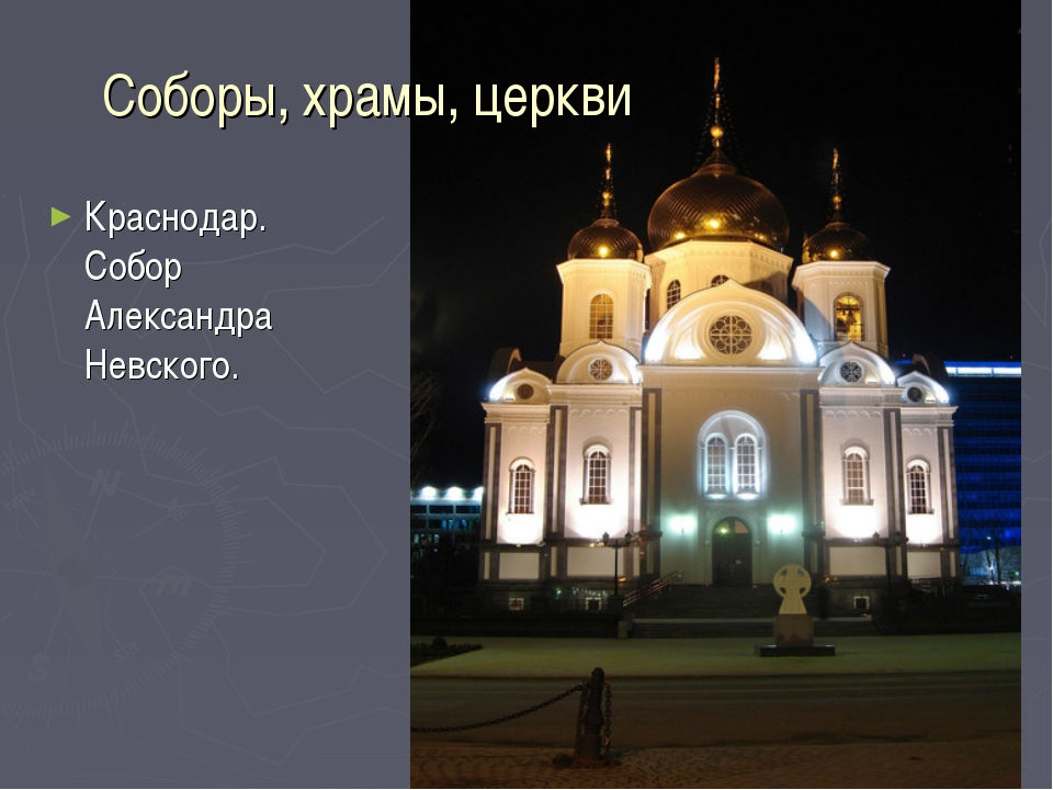 Соборы, храмы, церкви Краснодар. Собор Александра Невского.