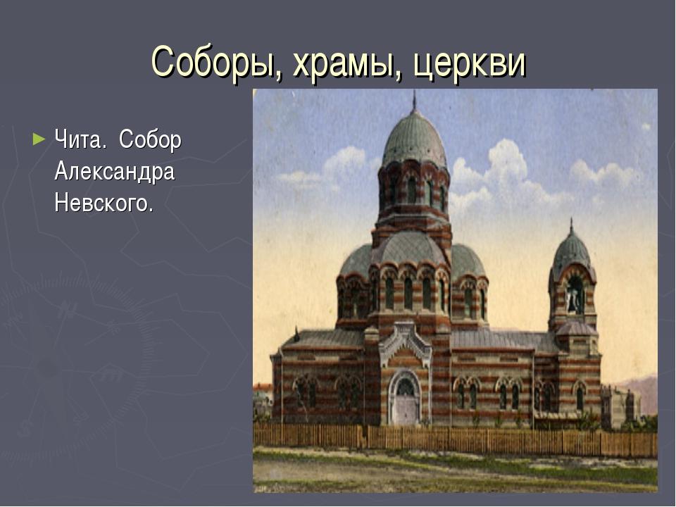 Соборы, храмы, церкви Чита. Собор Александра Невского.
