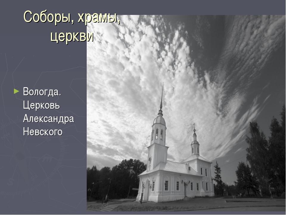 Соборы, храмы, церкви Вологда. Церковь Александра Невского