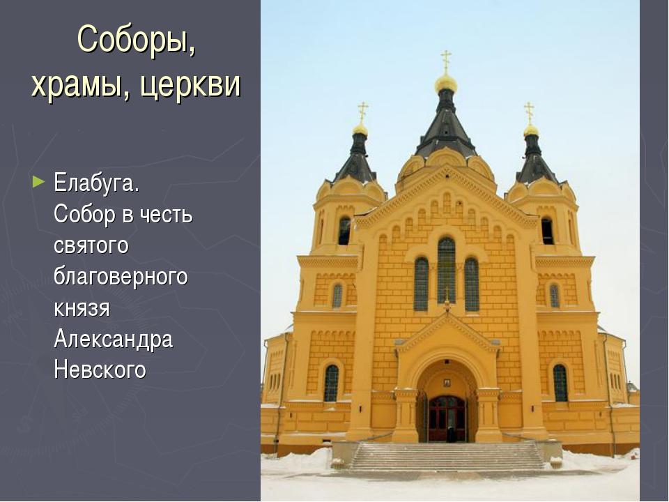 Соборы, храмы, церкви Елабуга. Собор в честь святого благоверного князя Алекс...