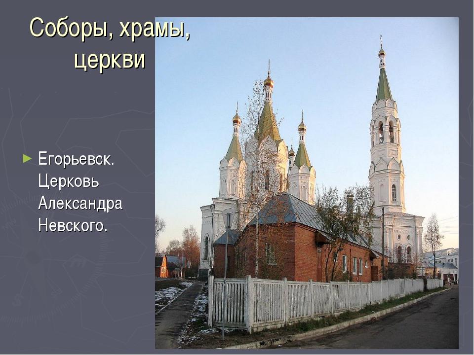 Соборы, храмы, церкви Егорьевск. Церковь Александра Невского.
