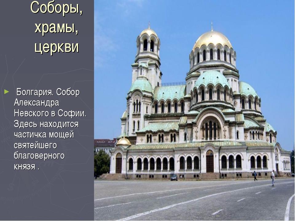 Соборы, храмы, церкви Болгария. Собор Александра Невского в Софии. Здесь нахо...