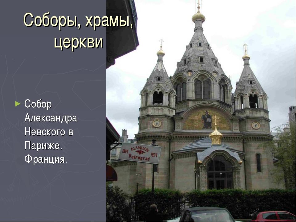Соборы, храмы, церкви Собор Александра Невского в Париже. Франция.