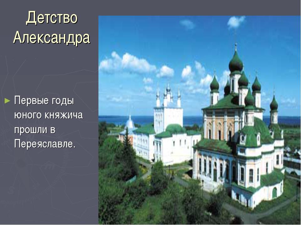 Детство Александра Первые годы юного княжича прошли в Переяславле.