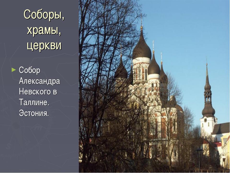 Соборы, храмы, церкви Собор Александра Невского в Таллине. Эстония.
