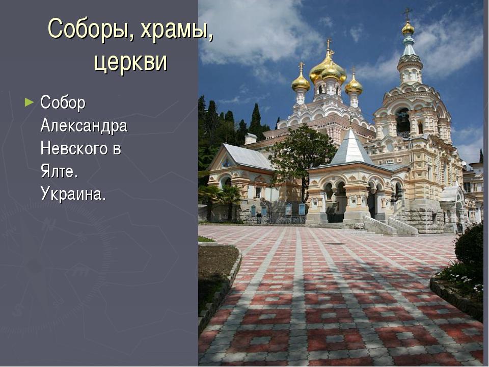 Соборы, храмы, церкви Собор Александра Невского в Ялте. Украина.