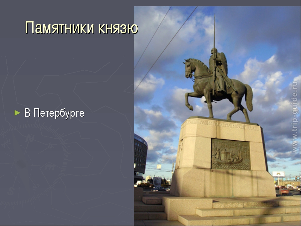Памятники князю В Петербурге