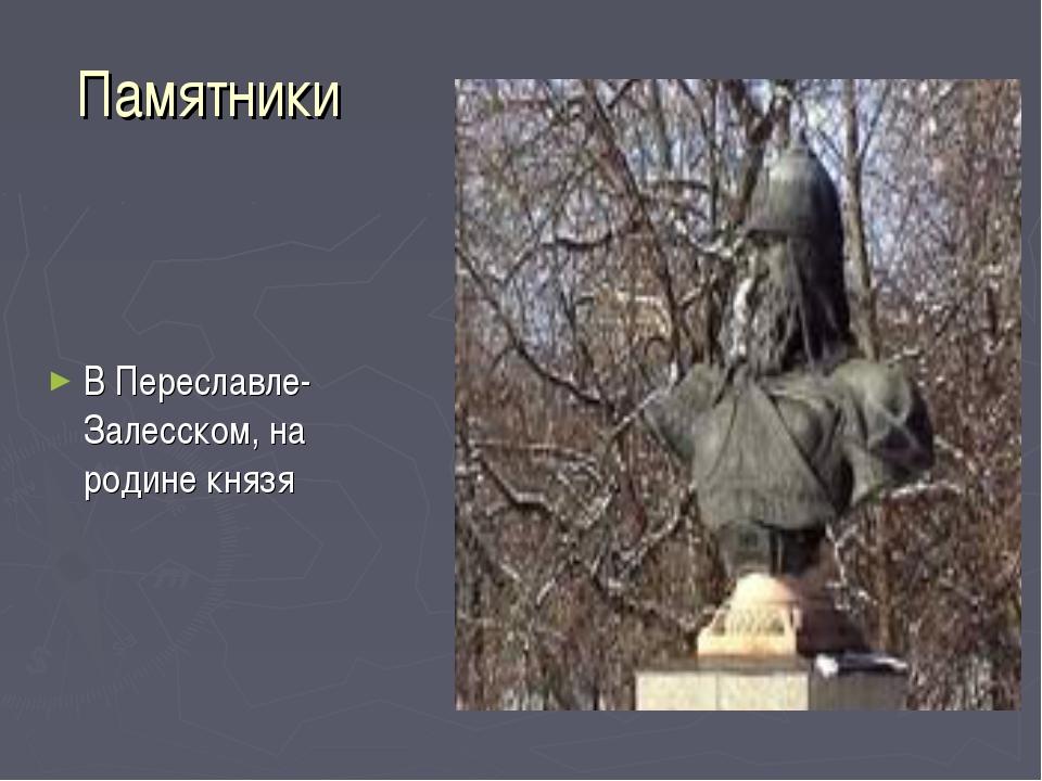 Памятники В Переславле-Залесском, на родине князя