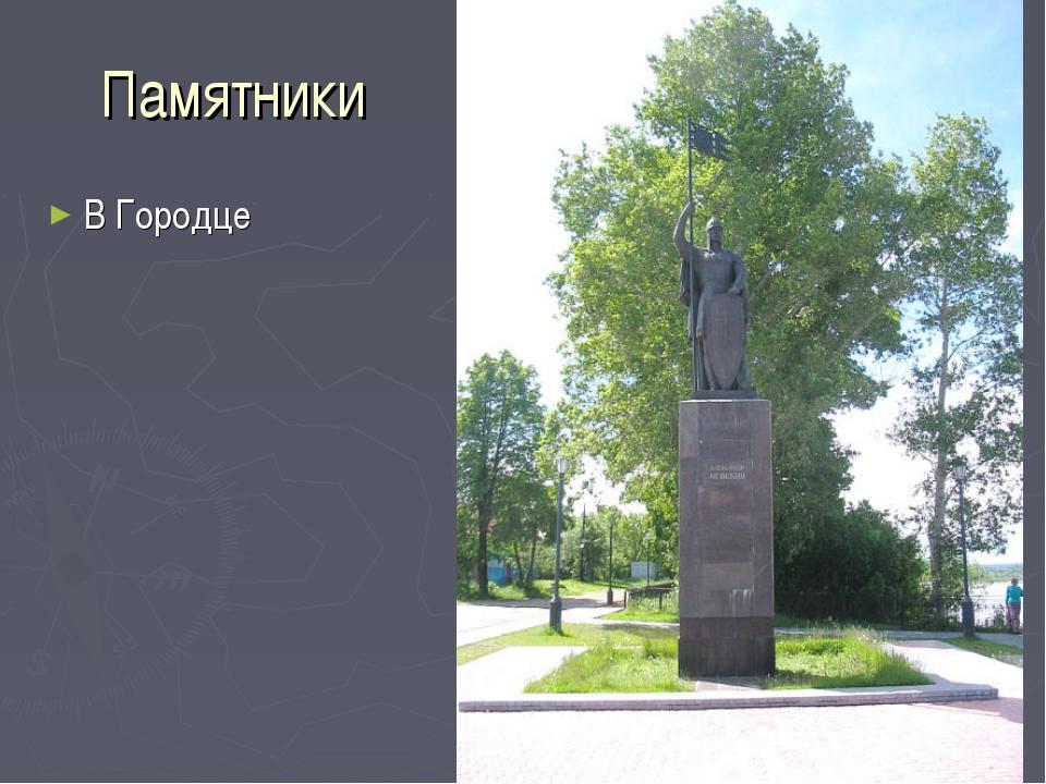 Памятники В Городце
