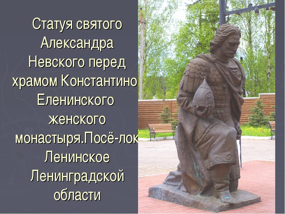 Статуя святого Александра Невского перед храмом Константино-Еленинского женск...