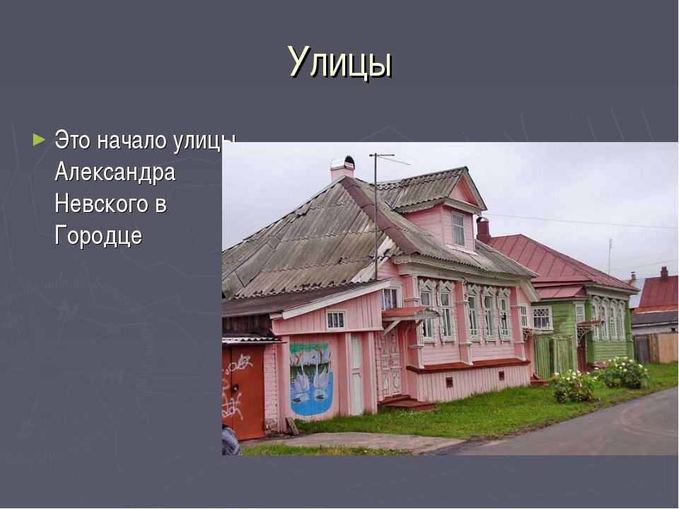 Улицы Это начало улицы Александра Невского в Городце