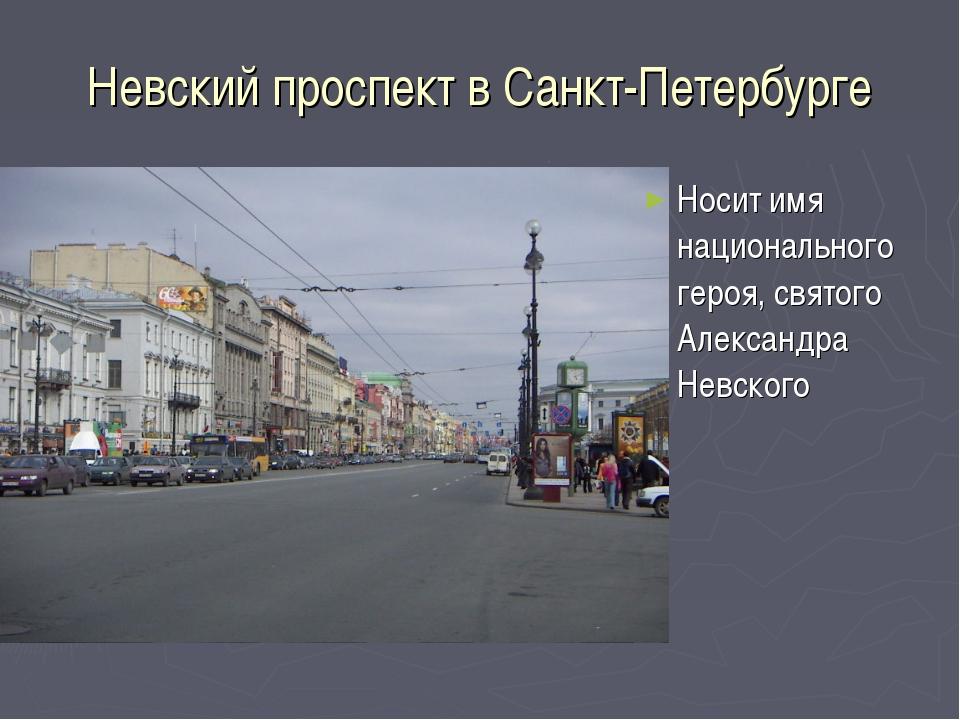 Невский проспект в Санкт-Петербурге Носит имя национального героя, святого Ал...
