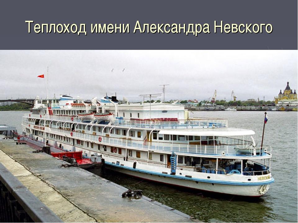Теплоход имени Александра Невского