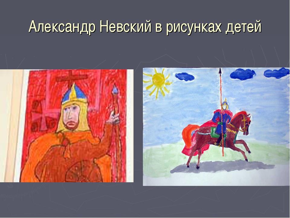 Александр Невский в рисунках детей