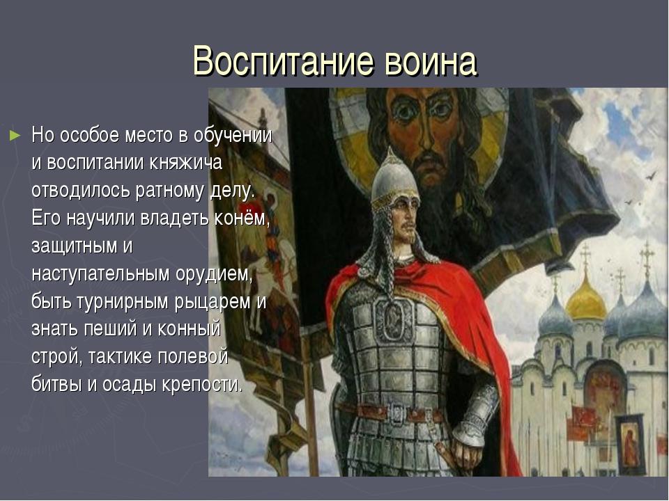 Воспитание воина Но особое место в обучении и воспитании княжича отводилось р...