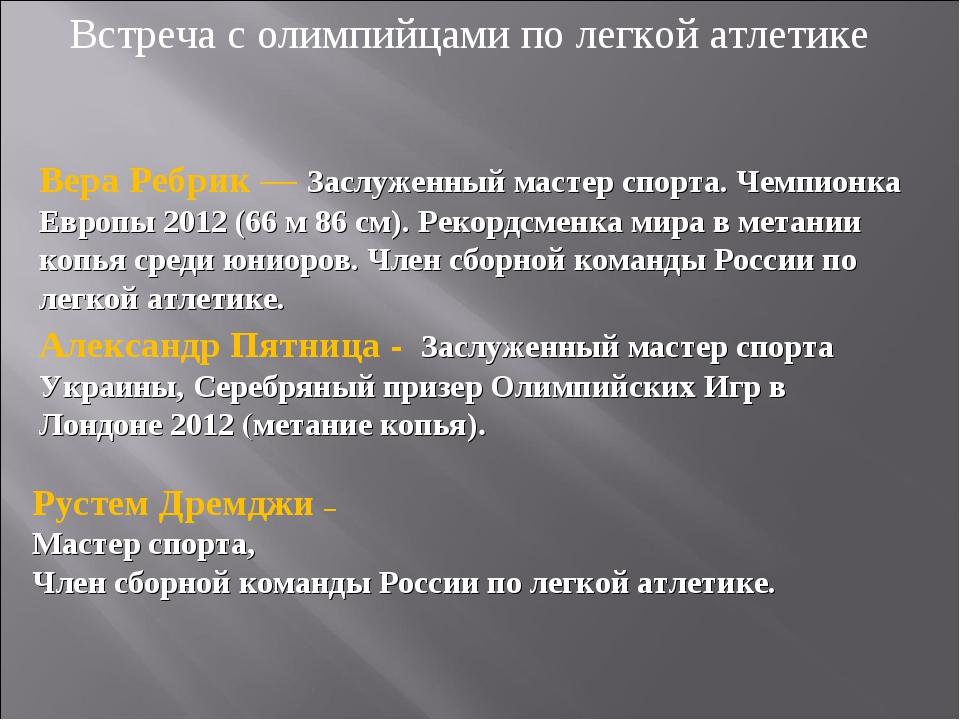 Встреча с олимпийцами по легкой атлетике Вера Ребрик— Заслуженный мастер спо...