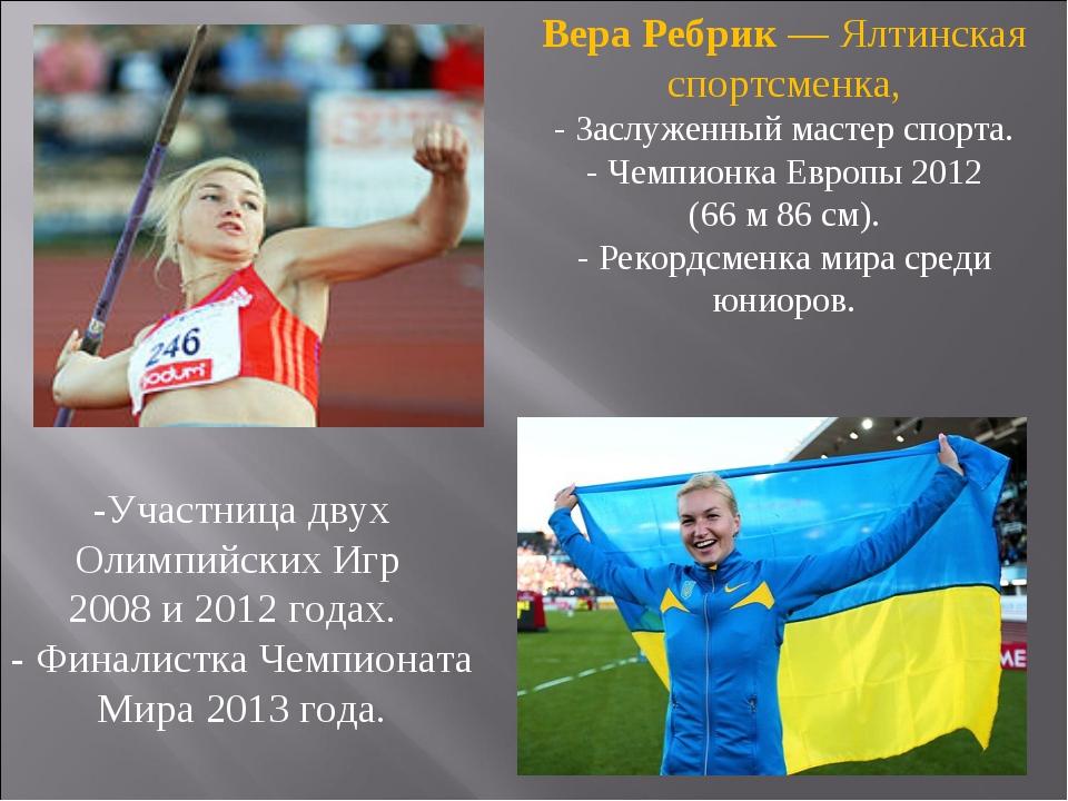 Вера Ребрик— Ялтинская спортсменка, - Заслуженный мастер спорта. - Чемпионка...