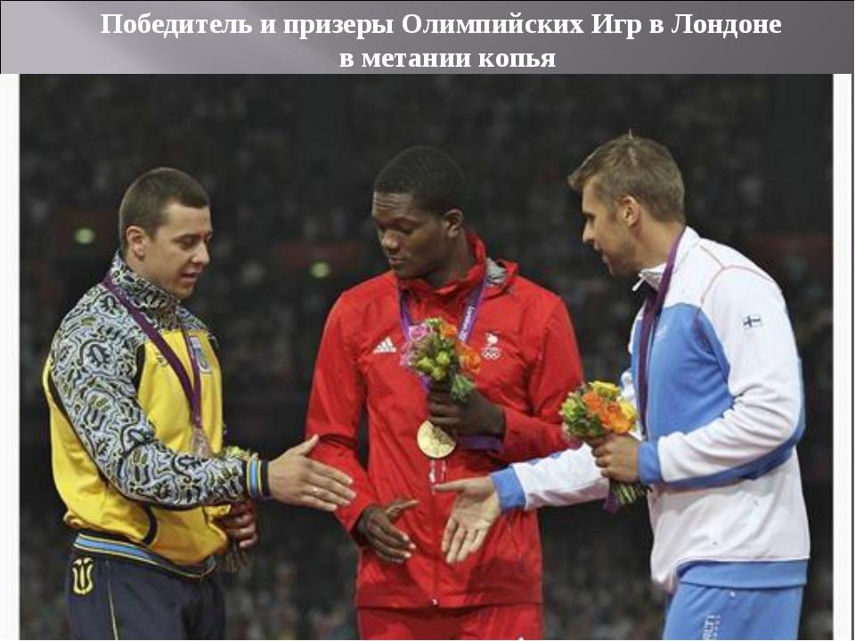 Победитель и призеры Олимпийских Игр в Лондоне в метании копья