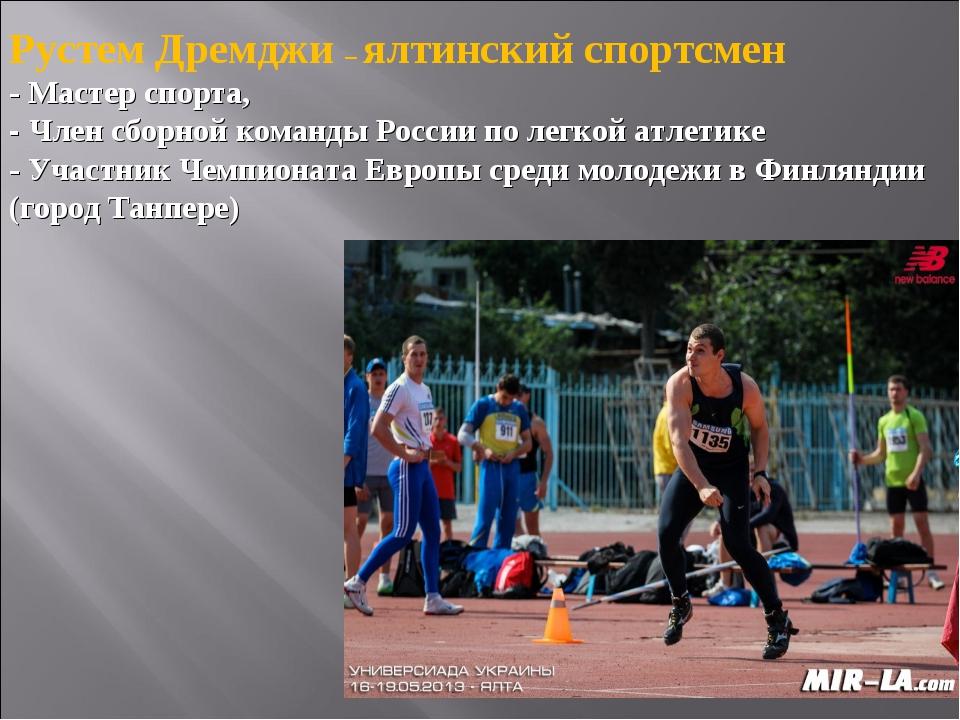 Рустем Дремджи – ялтинский спортсмен - Мастер спорта, - Член сборной команды...
