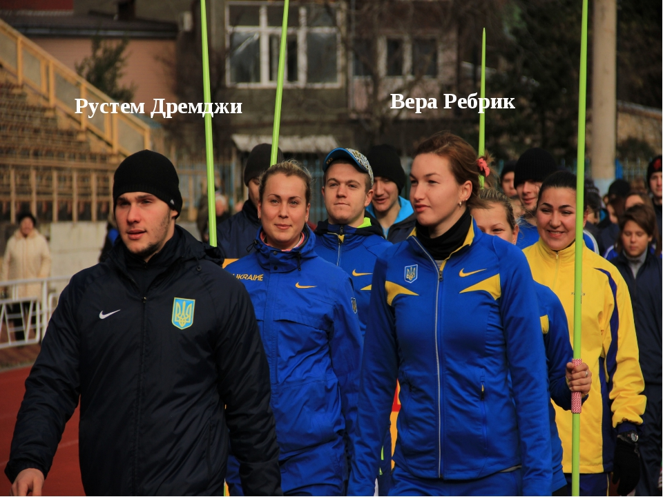 Рустем Дремджи Вера Ребрик