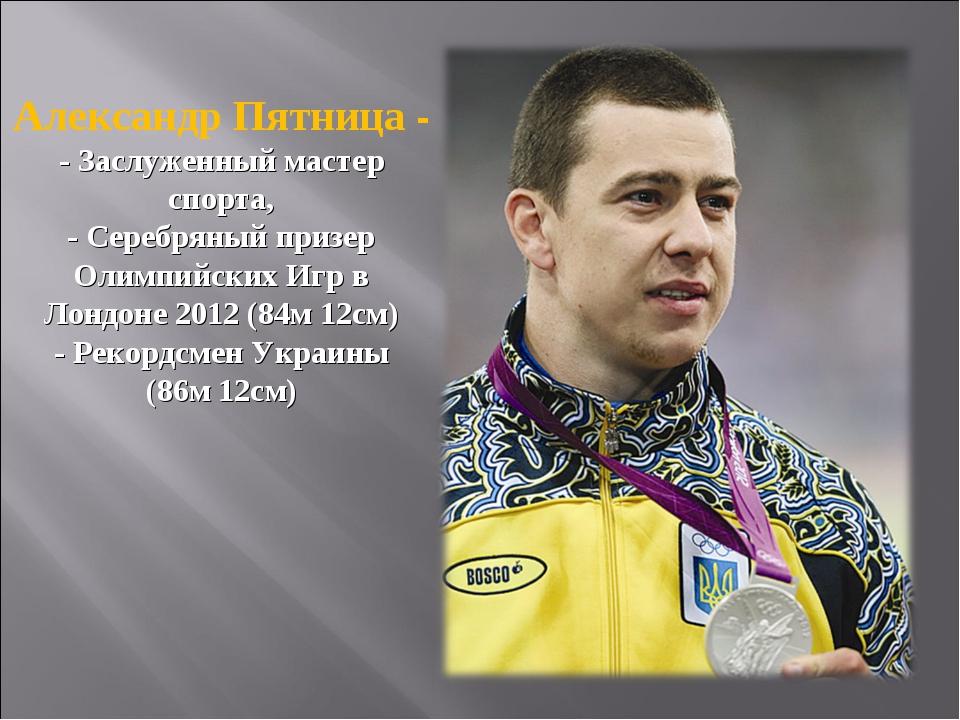 Александр Пятница - - Заслуженный мастер спорта, - Серебряный призер Олимпийс...