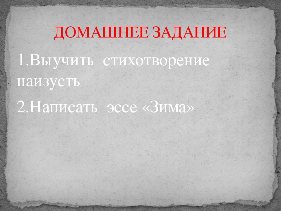1.Выучить стихотворение наизусть 2.Написать эссе «Зима» ДОМАШНЕЕ ЗАДАНИЕ